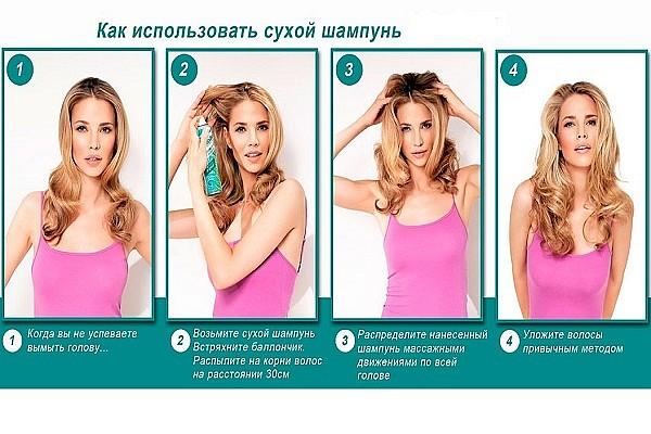 Как использовать сухой шампунь для волос - пошагово